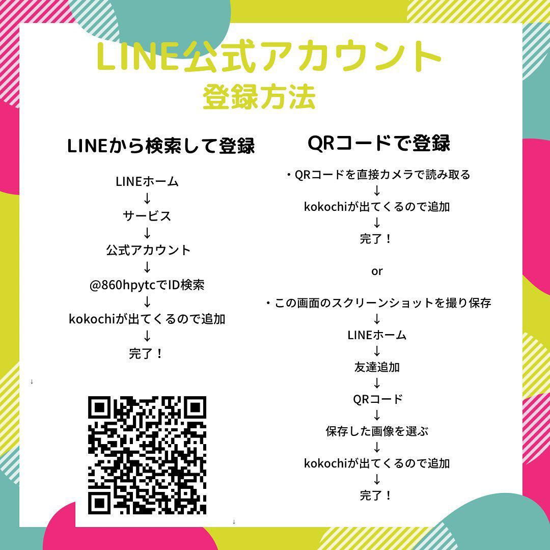 kokochi公式 LINEアカウントをはじめました