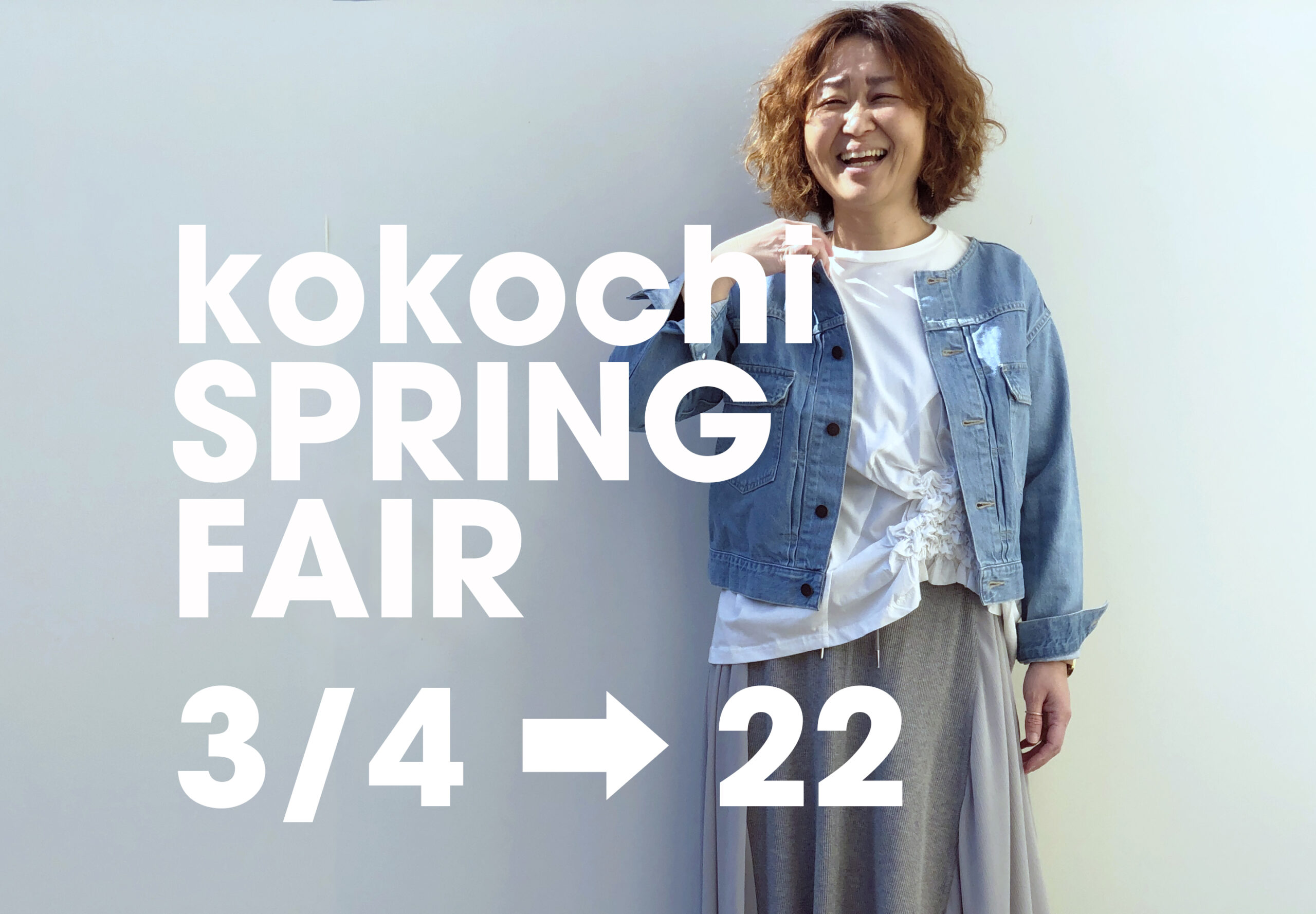kokochi長浜2021spring fair