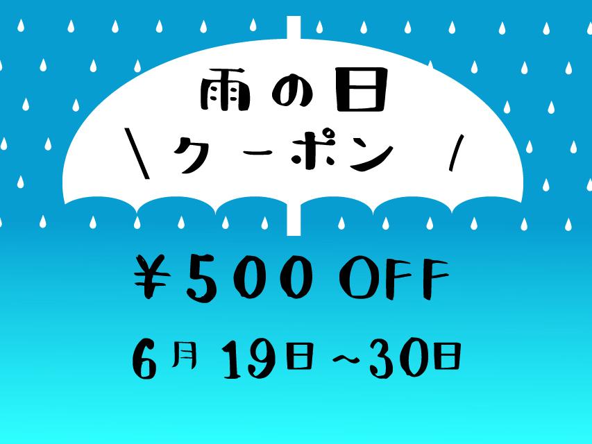 雨の日クーポン kokochiでお買い物