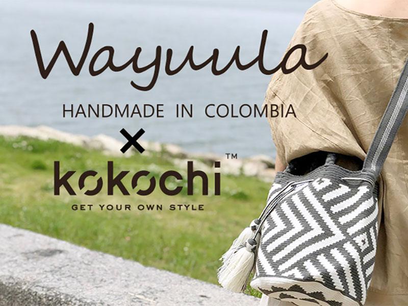 Wayuula(ワユーバッグ)はコロンビアの伝統的技法×日本のデザインを組み合わせた便利な2wayバッグです!
